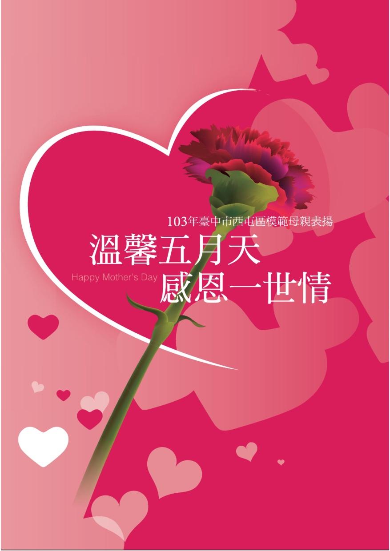 103年臺中市西屯區模範母親表揚