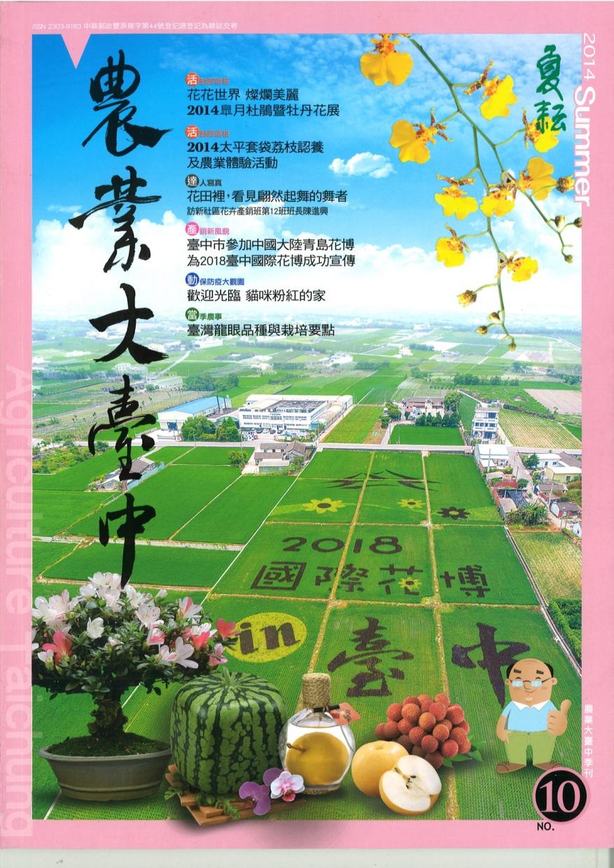 農業大臺中2014-夏耘(下載PDF電子檔), 另開新視窗.