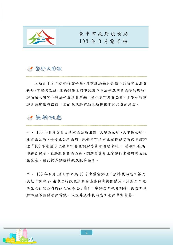 臺中市政府法制局103年08月電子報
