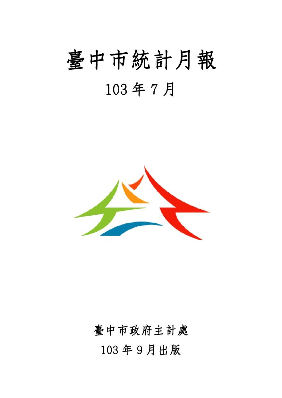 103年07月份臺中市統計月報