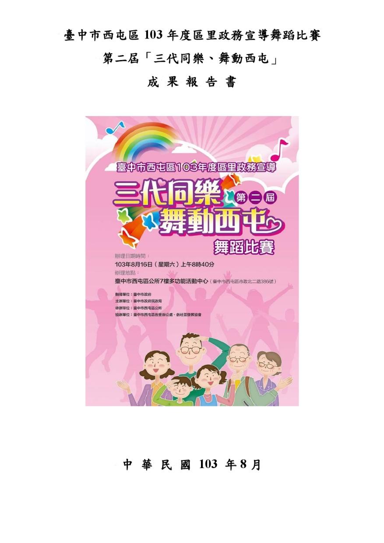 臺中市西屯區103年度區里政務宣導舞蹈比賽第二屆「三代同樂、舞動西屯」成果報告書