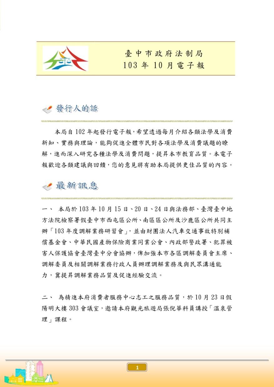 臺中市政府法制局103年10月電子報