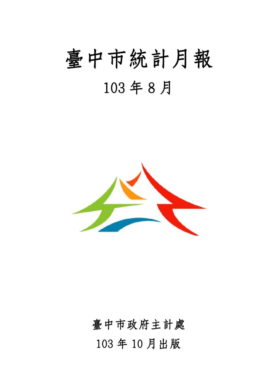103年08月份臺中市統計月報