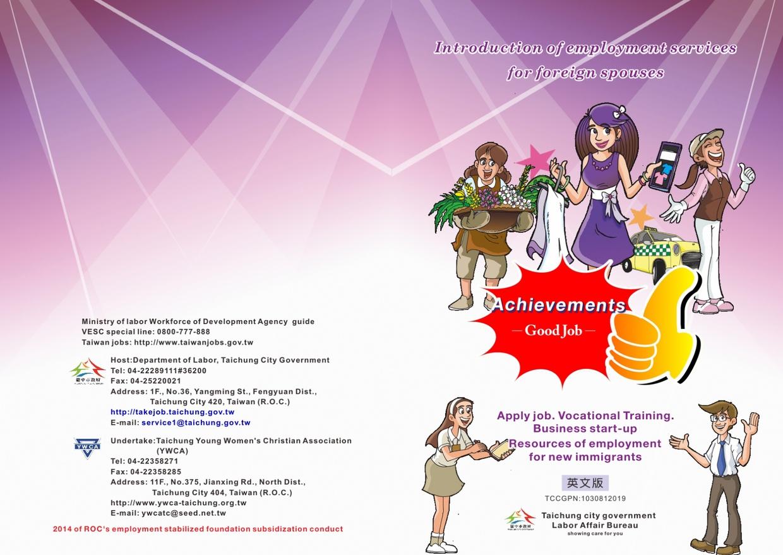 外籍配偶及大陸地區配偶就業服務資源手冊-英文版(下載PDF電子檔), 另開新視窗.