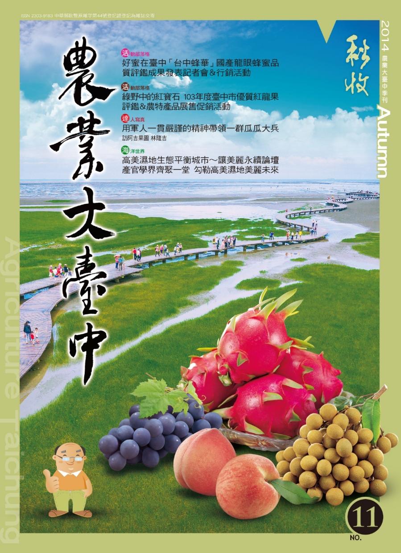 農業大臺中2014-秋收(下載PDF電子檔), 另開新視窗.