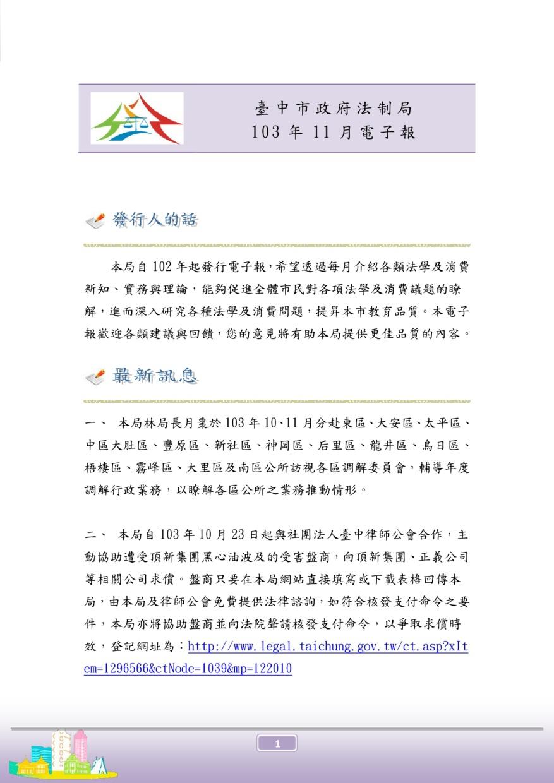 臺中市政府法制局103年11月電子報