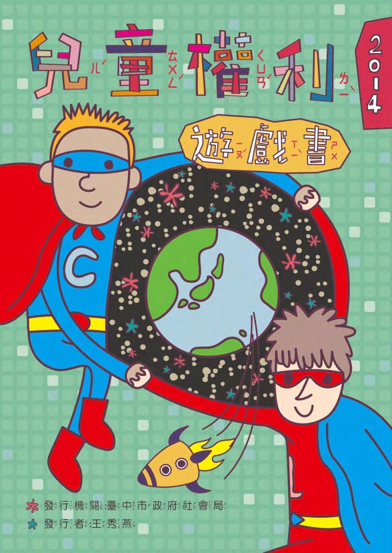 兒童權利遊戲書