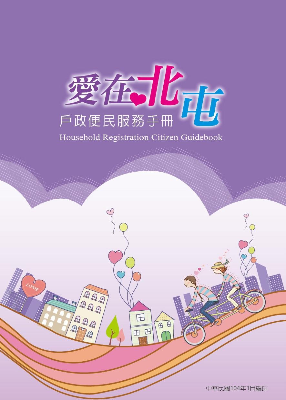 「愛在北屯」戶政便民服務手冊(104年1月)