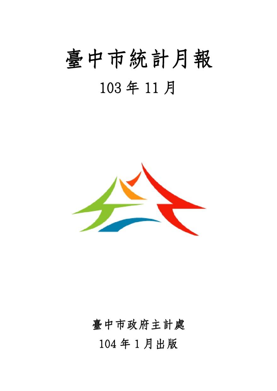 103年11月份臺中市統計月報