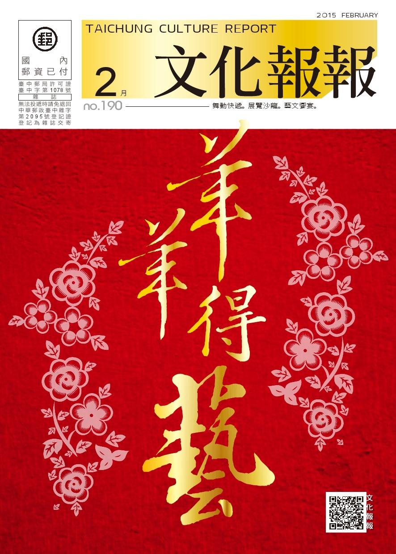 第190期文化報報