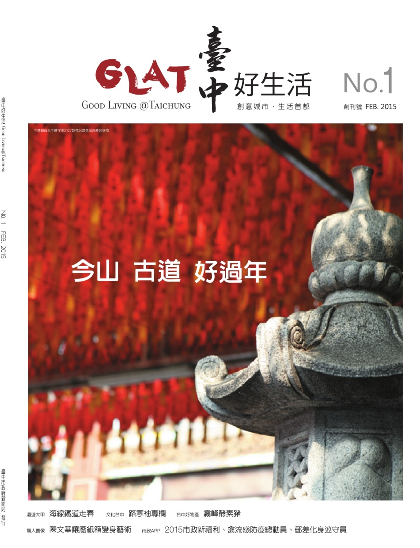 臺中好生活 創刊號(104年2月)(下載PDF電子檔), 另開新視窗.