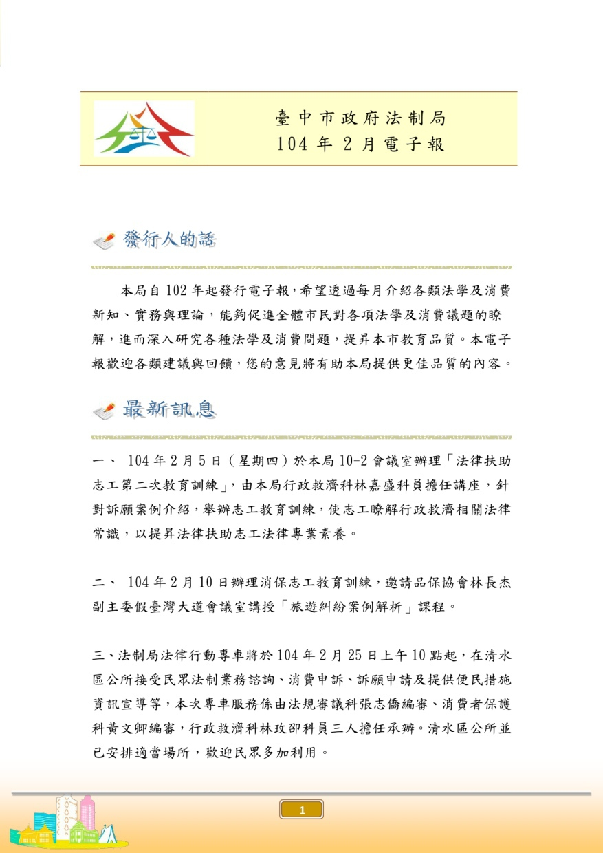 臺中市政府法制局104年02月電子報