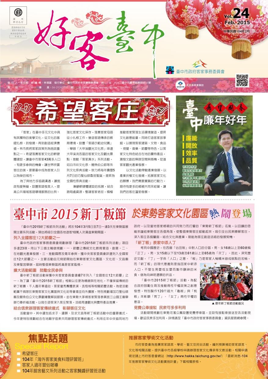 好客臺中雙月刊第24期