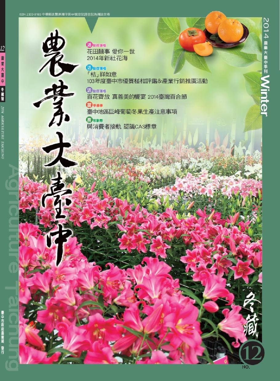 農業大臺中2014-冬藏(下載PDF電子檔), 另開新視窗.