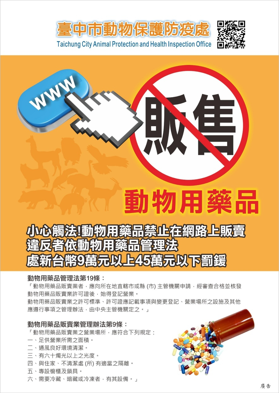 網路禁止販售動物用藥品(下載PDF電子檔), 另開新視窗.