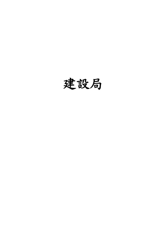 104-107年度施政白皮書(下載PDF電子檔), 另開新視窗.