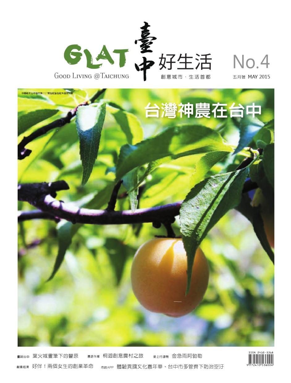 臺中好生活 NO. 4 (104年5月)(下載PDF電子檔), 另開新視窗.
