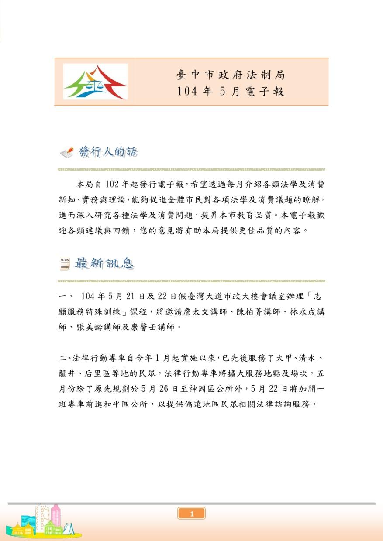 臺中市政府法制局104年05月電子報