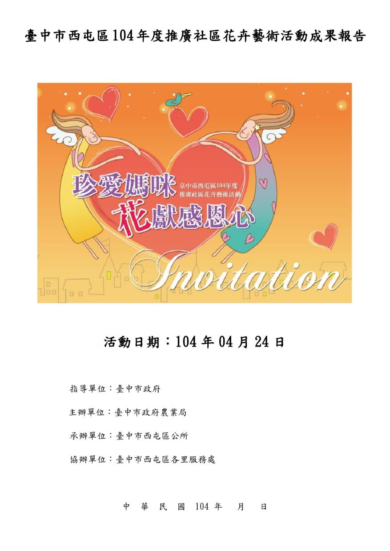 臺中市西屯區104年度推廣花卉藝術活動「珍愛媽咪.花獻感恩心」成果報告書