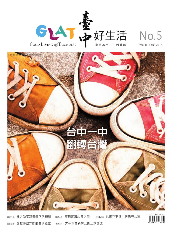 臺中好生活 NO. 5 (104年6月)