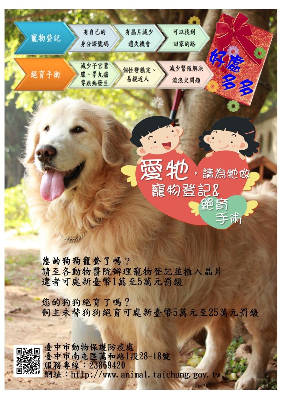 105年台中市犬貓寵登絕育優惠大放送