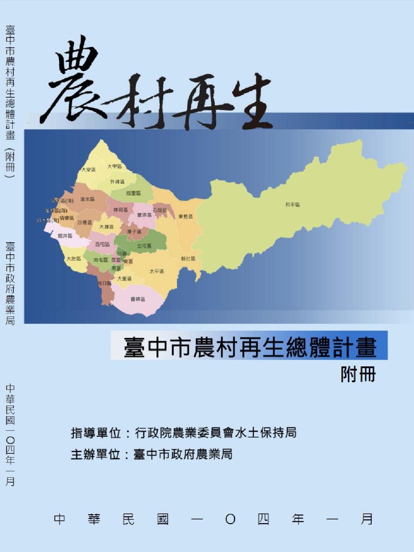 臺中市農村再生總體計畫附冊104年1月(下載PDF電子檔), 另開新視窗.