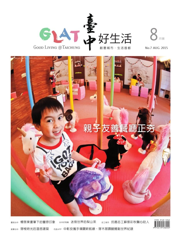 臺中好生活 NO. 7 (104年8月)(下載PDF電子檔), 另開新視窗.