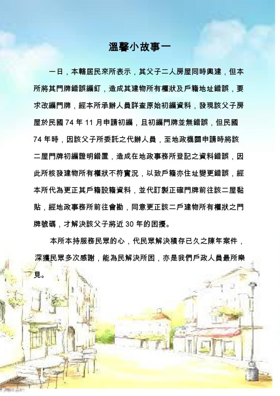 溫馨小故事(PDF檔案下載,另開視窗)