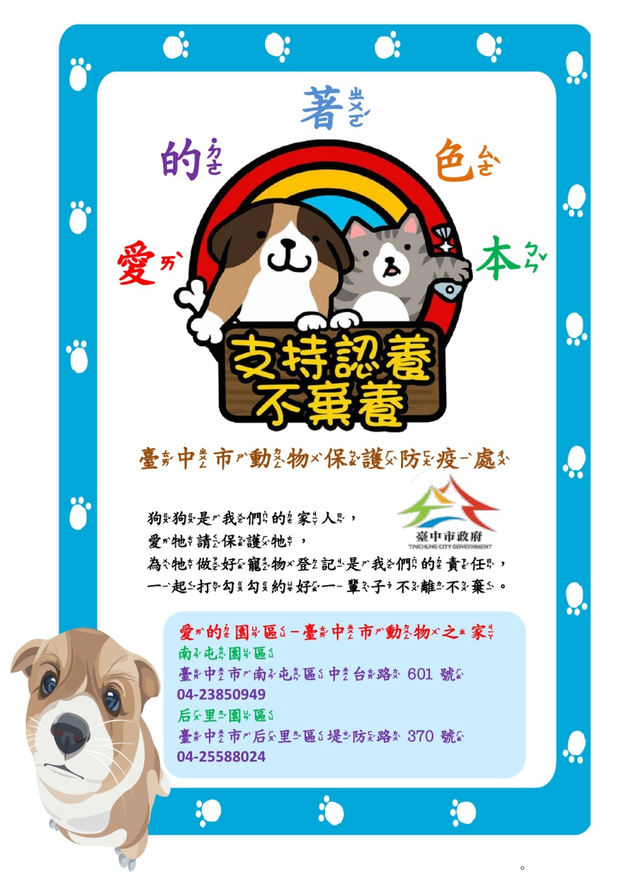 臺中市動物之家愛的著色本-歡迎學齡前孩童家長下載繪圖(下載PDF電子檔), 另開新視窗.