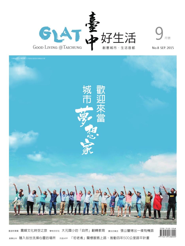 臺中好生活 NO. 8 (104年9月)(下載PDF電子檔), 另開新視窗.