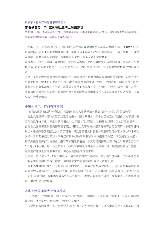 職場經驗分享文章-星期五餐廳台灣區董事總經理(張淑華)(下載PDF電子檔), 另開新視窗.