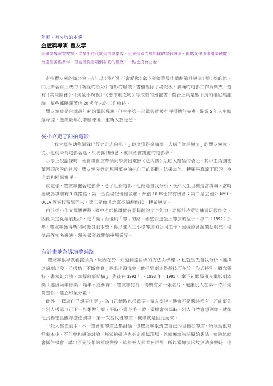 職場經驗分享文章-金鐘獎導演 瞿友寧(下載PDF電子檔), 另開新視窗.
