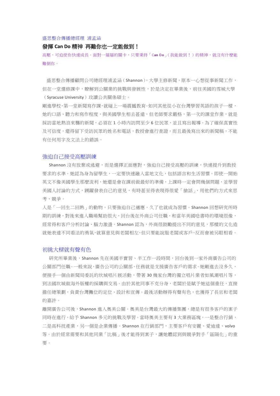 職場經驗分享文章-盛思整合傳播總經理(浦孟涵)(下載PDF電子檔), 另開新視窗.