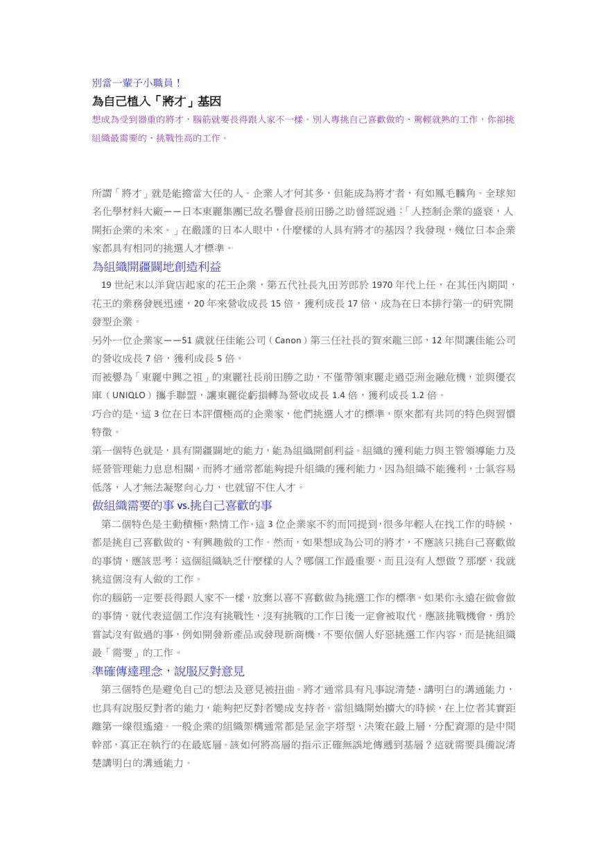 職場經驗分享文章-就業情報資訊股份有限公司董事長(翁靜玉)(下載PDF電子檔), 另開新視窗.