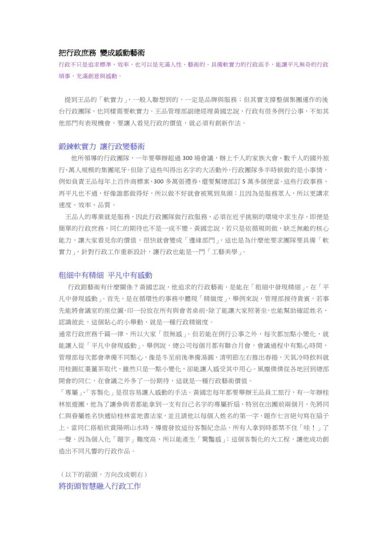 職場經驗分享文章-王品集團管理部副總經理(黃國忠)(下載PDF電子檔), 另開新視窗.