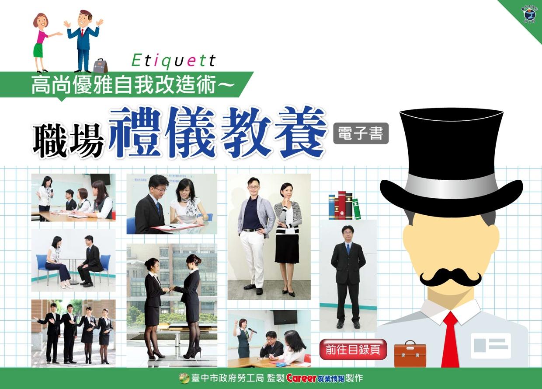 就業知能文章-職場禮儀(10篇)(PDF檔案下載,另開視窗)
