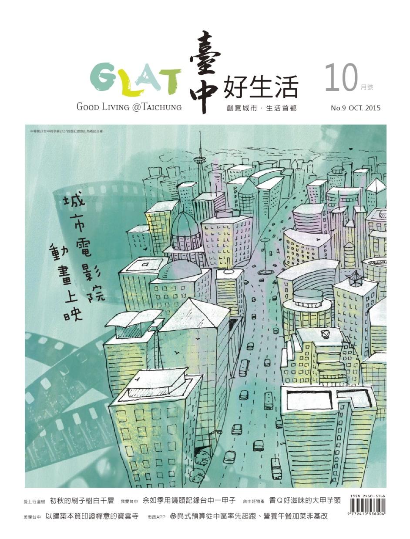 臺中好生活 NO. 9 (104年10月)