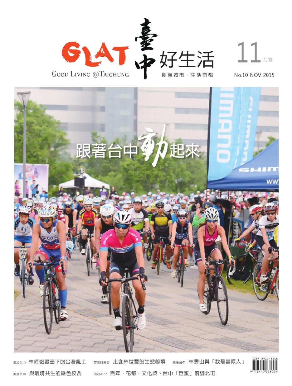 臺中好生活 NO. 10 (104年11月)(下載PDF電子檔), 另開新視窗.