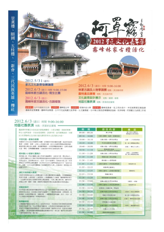 2012阿罩霧多元文化嘉年華活動手冊
