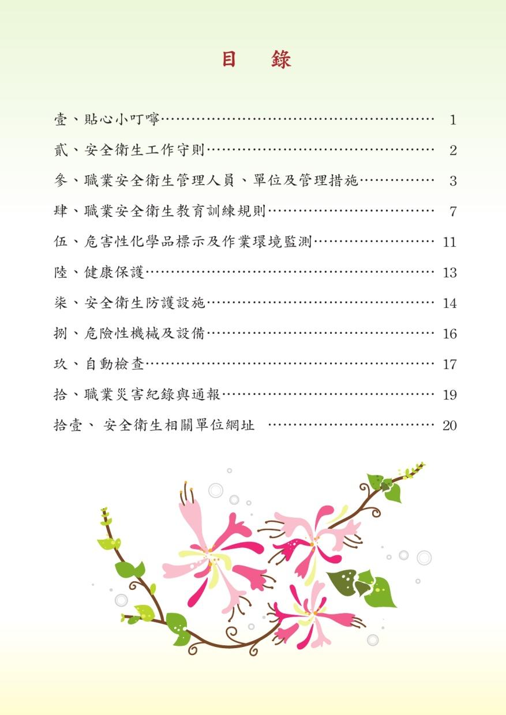 職業安全衛生宣導手冊(下載PDF電子檔), 另開新視窗.
