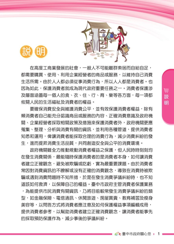 104年消費者問題彙編(下載PDF電子檔), 另開新視窗.