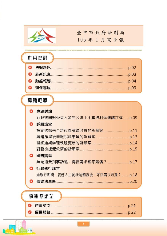 臺中市政府法制局105年1月電子報 (下載PDF電子檔), 另開新視窗.