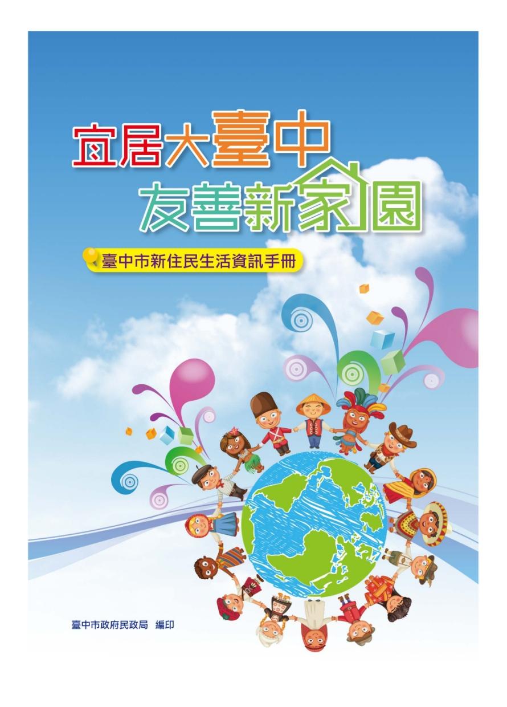 臺中市新住民生活資訊手冊(下載PDF電子檔), 另開新視窗.