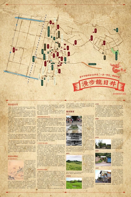 104度一區一特色推動計畫-漫步龍目井(PDF檔案下載,另開視窗)