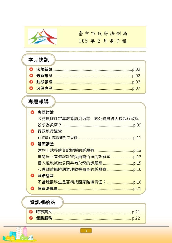 臺中市政府法制局105年2月電子報 (下載PDF電子檔), 另開新視窗.