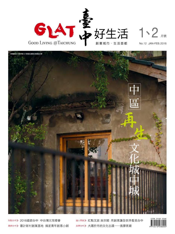 臺中好生活 NO.12(105年1、2月)