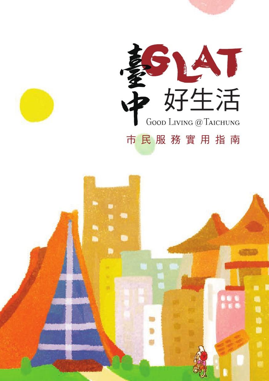 臺中好生活-市民服務實用指南(PDF檔案下載,另開視窗)