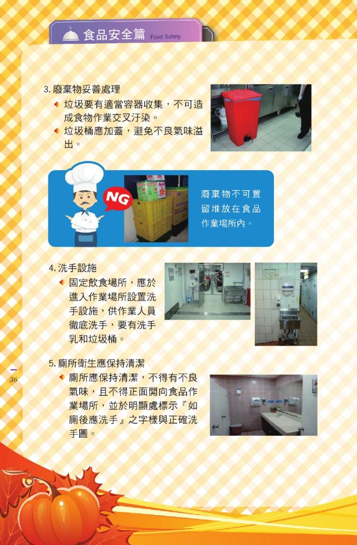 104年臺中市餐飲業宣導手冊(下載PDF電子檔), 另開新視窗.