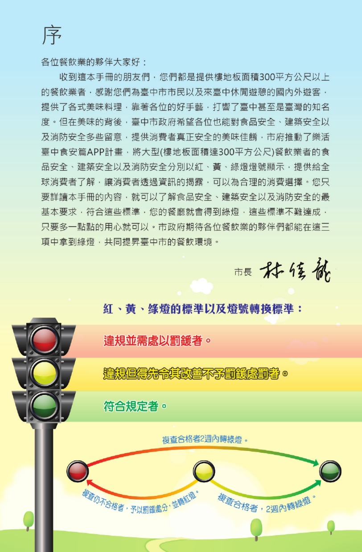 104年臺中市餐飲業宣導手冊