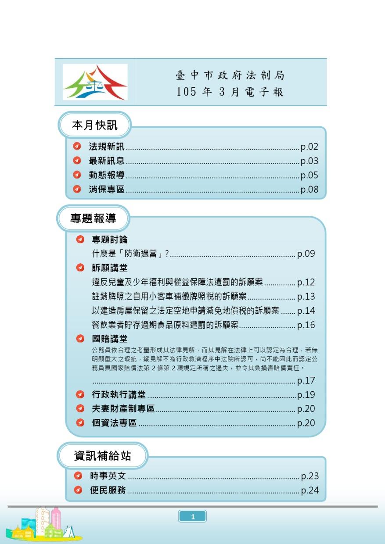 臺中市政府法制局105年3月電子報 (下載PDF電子檔), 另開新視窗.